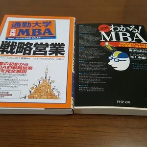 MBA本 2冊
