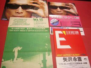 [ редкостный комплект ] Yazawa Eikichi первый период бюллетень фэн-клуба 1980 год рекламная листовка Flyer ..., стрела ., нравится ..? в это время было использовано