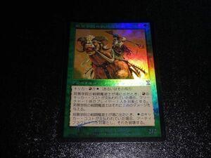 FOIL/荊景学院の戦闘魔道士/Thornscape Battlemage/タイムシフト/日本語版/MTG1枚