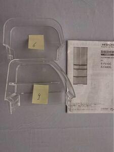 交換用 ★ HITACHI 日立 家庭用 ノンフロン 冷凍 冷蔵庫 R-F510G / R-F480G 室内 部品 ★ 6 / 9