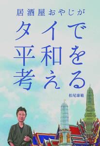 ●居酒屋おやじがタイで平和を考える NGO イサーン メコン バンコク 松尾康範