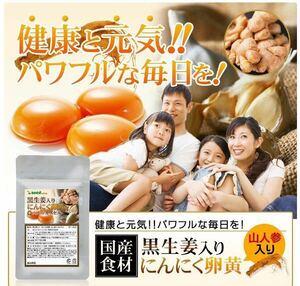 黒生姜入り にんにく卵黄+山人参カプセル 約1ヵ月分 健康 元気 国産
