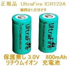 送料無料UltraFire 保護無しICR123A リチウムイオン800mAh充電池