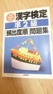 【即決】 漢字検定 準2級 [頻出度順] 問題集 資格試験対策研究会 高橋書店