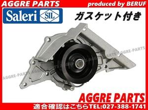 【AGGRE-PARTS】VW フォルクスワーゲン ウォーターポンプ SIL製 / TOUAREG トゥアレグ 7L 7LAXQA / 077-121-004PV 077121004PV