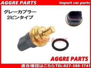 【AGGRE-PARTS】VW フォルクスワーゲン 水温センサー / シャラン 7M- トゥアレグ 7L- 06A919501A テンパラチャーセンサー 2PINタイプ