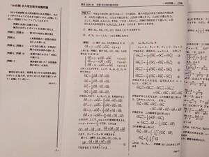 駿台 京大理系数学研究 18年前期 三森先生 駿台 河合塾 鉄緑会 代ゼミ Z会 ベネッセ SEG 共通テスト