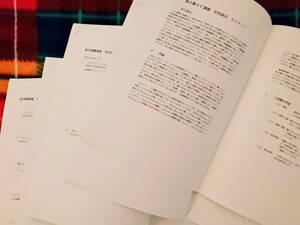 鉄緑会 高2数ⅢC演習 夏期 数学 駿台 河合塾 鉄緑会 代ゼミ Z会 ベネッセ SEG 共通テスト
