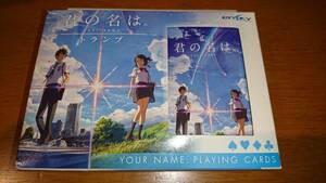 新品未開封 君の名はトランプ 送料198円(クリックポスト使用)