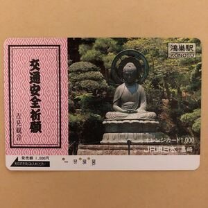 【使用済】 オレンジカード JR東日本 吉見観音 交通安全祈願