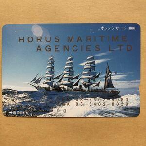 【使用済1穴】 オレンジカード JR東日本 HORUS MARITIME AGENCIES LTD