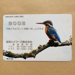 【使用済1穴】 オレンジカード JR東日本 協和ハイフーズ株式会社