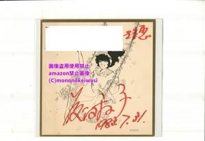 藤田和子 直筆サイン入り 複製色紙 <検索ワード> セル画 原画 イラスト レイアウト 設定資料