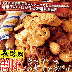 神戸の高級割れクッキー&パイ・老舗お菓子屋さんのパイ&クッキー 300g × 1袋