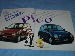 ★1994年 ダイハツ ミラ オプティ 特別仕様車 カタログ▲ピコ モデルノ S シャレード トスカーナ▲660 L200S L210S L300S L310S 1.3L G200S
