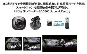 【BREX製】 最新型 360度 レンズ 4K ドライブレコーダー ドラレコ 無線LAN LED信号機対応 駐車監視 ブレックス BCC360 ベンツ BMW ポルシェ