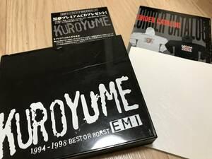 即決 応募券、チラシ付 黒夢 KUROYUME CD 1994-1998 BEST OR WORST EMI 2枚組 清春