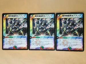 超神機鎧冑 19/55 デュエルマスターズ 3枚セット