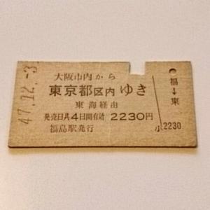 国鉄 硬券 乗車券 大阪市内→東京都区内 昭和47年