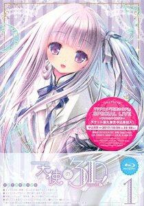 Blu-ray『天使の3P! 第1巻(初回限定版、未開封)』