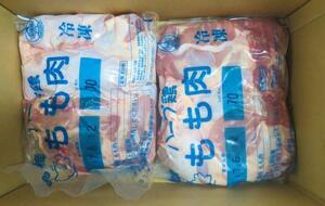 ★業務用 国産ハーブ鶏 冷凍 もも肉 12キロ★1Kあたり1360円