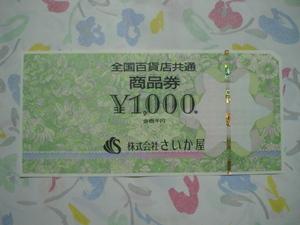 即決 全国百貨店共通商品券 1000円 ギフト券 ギフトカード ポイント消化に