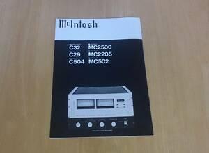 送料無料!希少!マッキンファン必見!♪「McIntosh マッキントッシュ C32 C29 C504 MC2500 MC2205 MC502 視聴レポート 」♪