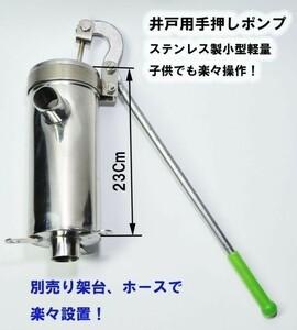 安心1年保証 ステンレス製 手押しポンプ 取扱説明書付 井戸用 排水 取水 ポンプ