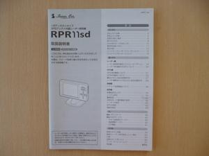 ★5163★ユピテル GPSアンテナ内臓レーダー探知機 RPR11sd 取扱説明書★送料無料★