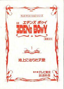 0 anime AR script {EDENs BOwY(etenzboui)}[ no. 1 story ground regarding angel ](E43180803)