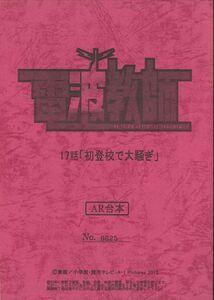 0 anime AR script { radio wave teacher }[ no. 20 story ... idol ](E44180805)