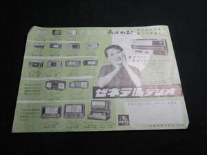 値引きOK 昭和レトロ 八欧電機 ゼネラルラジオのチラシ