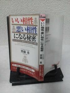 初版『いい相性悪い相性になる秘密』斉藤勇/好感度