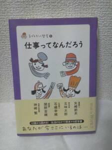 【送料込み】初版『仕事ってなんだろう~子どもだって哲学5』五味太郎/矢崎節夫