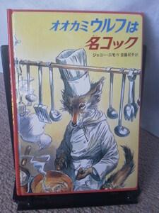 【送料込み】『オオカミウルフは名コック』ジェニー・ニモ/安藤紀子/偕成社/初版
