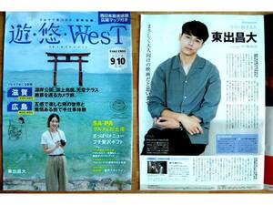■遊・悠・WesT◇東出昌大さん■高速道路情報誌・西日本版■3冊