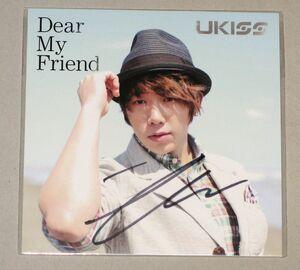U-KISS フン Hoon [Dear My Friend] 直筆サイン色紙