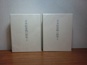 180806L02★ky 状態良好 貴重 日本絵巻物の研究 上下巻セット 秋山光和著 平成14年 中央公論美術出版 絵巻物の歴史 源氏物語の絵画