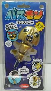 バスモン キングカブト お風呂のおもちゃ 新品