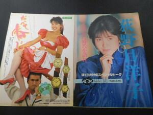 H1943【▲切り抜き】 荻野目洋子+堀江しのぶ 6P