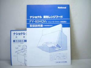 取説のみ National ナショナル 深形レンジフード 取扱説明書 工事説明書付 FY-60HQV5 レア レトロ