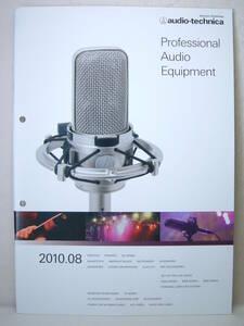 カタログのみ オーディオテクニカ プロオーディオ 2010年8月 サマソニ リンキンパーク他AT40 20 AE BP4025 AT8022 VP-01 ATW-F800 他多数