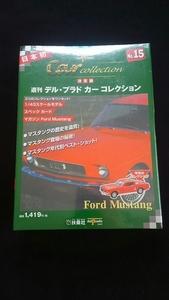 デルプラドカーコレクション フォード マスタング 世界の名車シリーズ 1/43ダイキャストミニチュアカー 解説マガジン 新品未開封