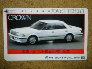 kuru・東京トヨペット 35周年 クラウン テレカ