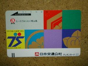 jtb・330-7149 日本交通公社 テレカ