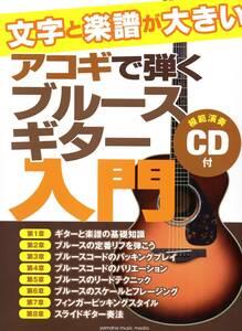 楽譜 文字と楽譜が大きい アコギで弾くブルースギター入門 【CD付】 渋いリフやバッキングのフレーズでブルースギタリストになる!
