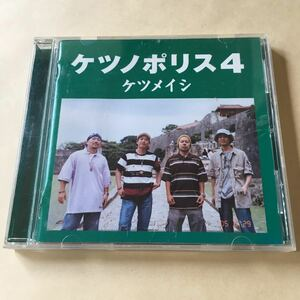 ケツメイシ 1CD「ケツノポリス 4」