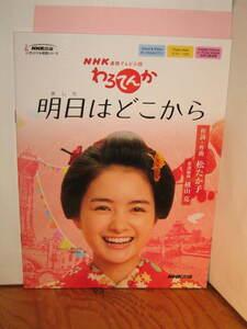 譜面 ピアノ譜 NHK連続テレビ小説 わろてんか主題歌 「明日はどこから」 新品未開帳