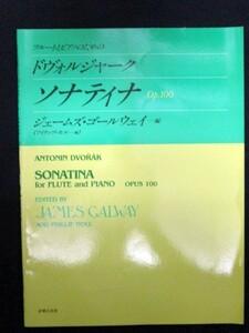 ドヴォルザーク フルートとピアノのためのソナチネ Op100 ジェームズゴールウェイ ドヴォルジャーク ソナティナ フィリップモル