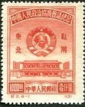 由票  中国切手 中華人民共和国 中国人民政治協商会議総会 東北貼用 建国2年目 未使用 1950年 紀2  東北貼用 ##外国切手
